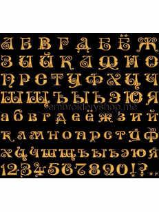 Шрифт для вышивки русский f0010_30 мм_cyr