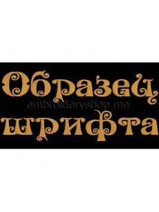Шрифт русский_f0011_cyr