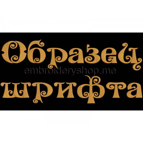 Шрифт русский f0011_cyr