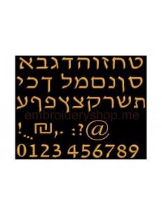 Шрифт иврит_f0008_30 мм