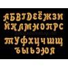 Шрифт русский_f0012