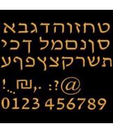 Шрифты иврит